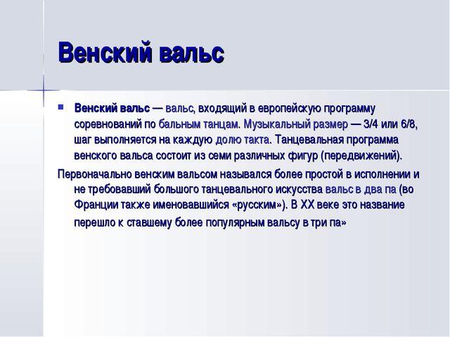 Венский вальс Венский вальс—вальс, входящий в европейскую программу соревно...
