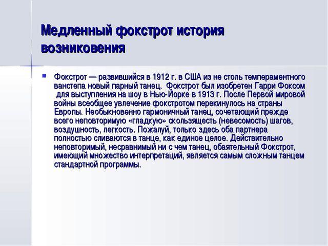 Медленный фокстрот история возниковения Фокстрот — развившийся в 1912 г. в СШ...