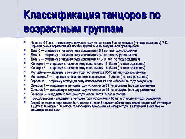 Классификация танцоров по возрастным группам Новички 5-7 лет— старшему в тек...