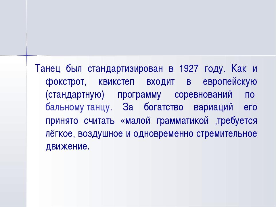 Танец был стандартизирован в 1927 году. Как и фокстрот, квикстеп входит в евр...