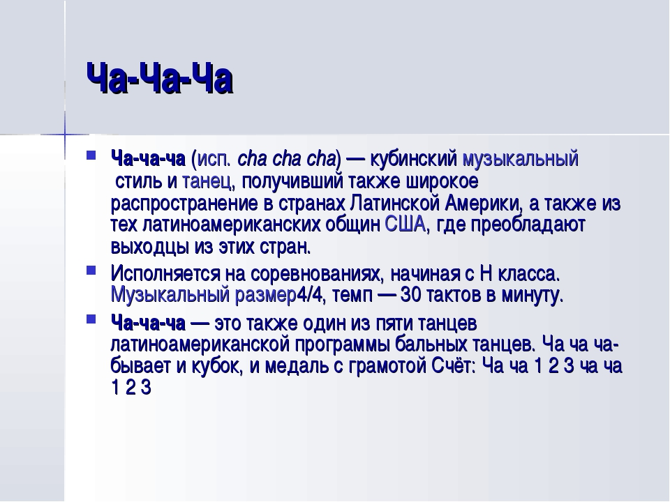 Ча-Ча-Ча Ча-ча-ча(исп.cha cha cha)— кубинскиймузыкальныйстиль итанец, п...