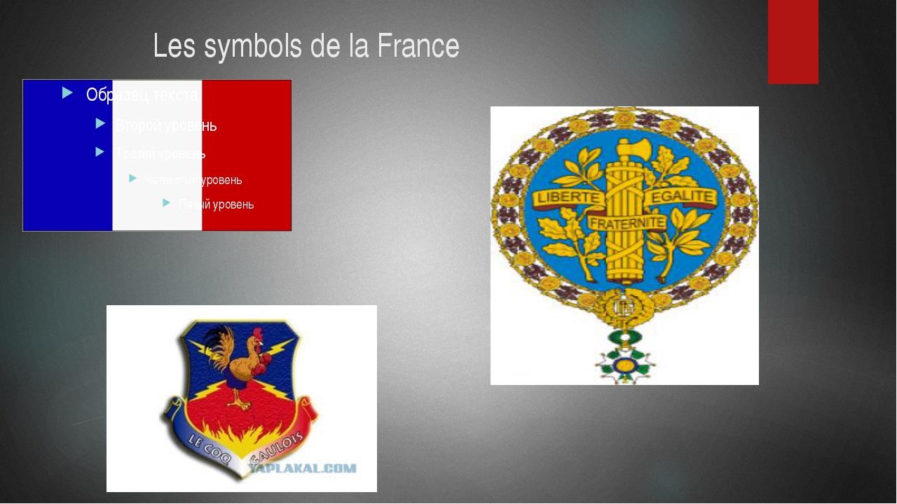 Les symbols de la France