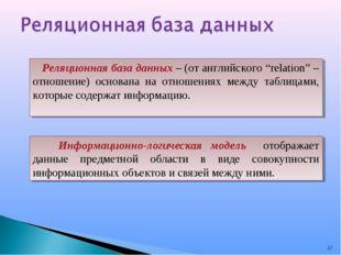 * Информационно-логическая модель отображает данные предметной области в виде
