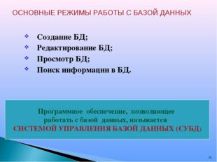 * ОСНОВНЫЕ РЕЖИМЫ РАБОТЫ С БАЗОЙ ДАННЫХ Создание БД; Редактирование БД; Просм