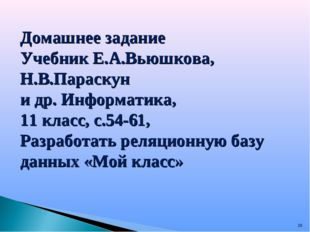 * Домашнее задание Учебник Е.А.Вьюшкова, Н.В.Параскун и др. Информатика, 11 к
