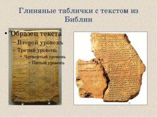 Глиняные таблички с текстом из Библии
