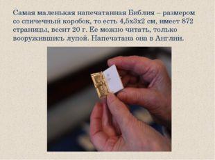 Самая маленькая напечатанная Библия – размером со спичечный коробок, то есть