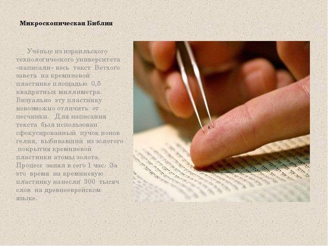 Микроскопическая Библия Учёные из израильского технологического университета...