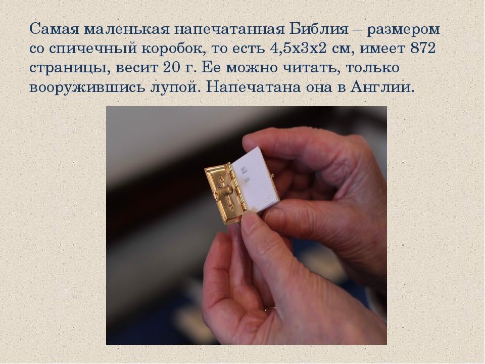 Самая маленькая напечатанная Библия – размером со спичечный коробок, то есть...