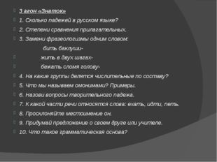 3 агон «Знаток» 1. Сколько падежей в русском языке? 2. Степени сравнения прил
