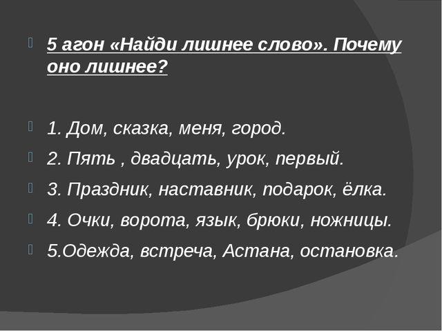 5 агон «Найди лишнее слово». Почему оно лишнее? 1. Дом, сказка, меня, город....