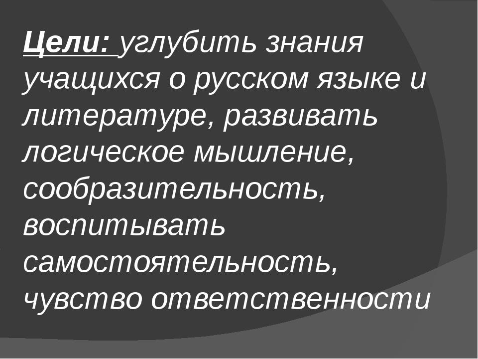 Цели: углубить знания учащихся о русском языке и литературе, развивать логиче...