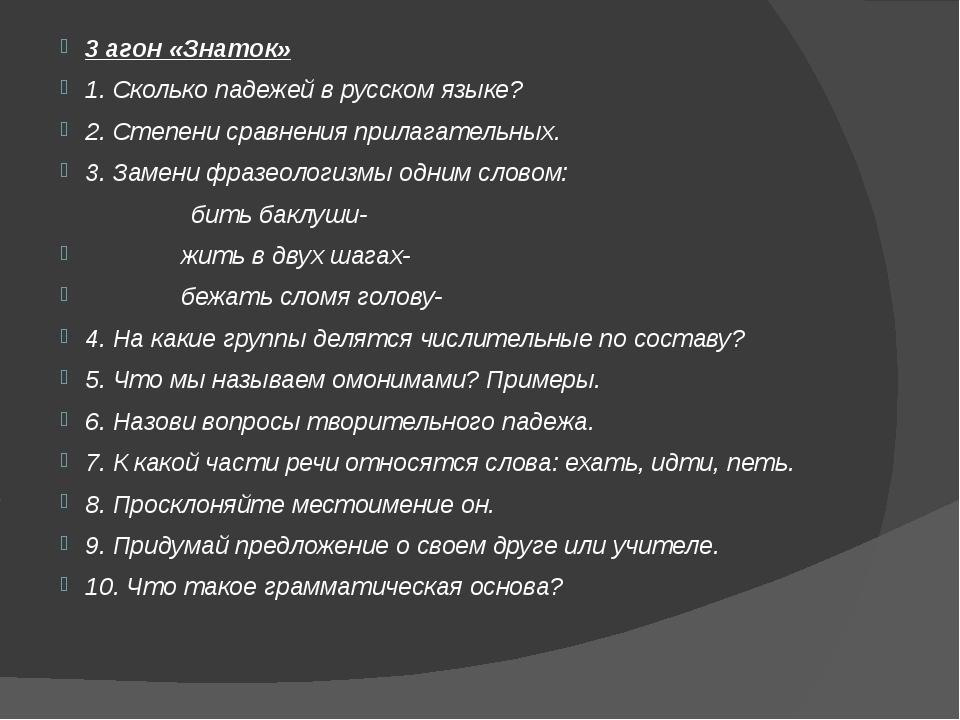 3 агон «Знаток» 1. Сколько падежей в русском языке? 2. Степени сравнения прил...