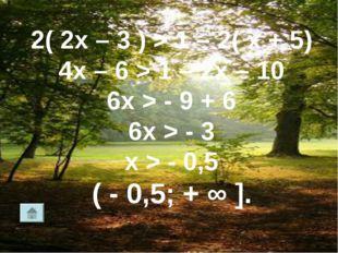 2( 2х – 3 ) > 1 – 2( х + 5) 4х – 6 > 1 – 2х – 10 6х > - 9 + 6 6х > - 3 х > -