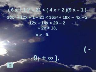 ( 6 х + 1 )2 – 21 < ( 4 х + 2 )(9 х – 1 ) 36x2 + 12x + 1 – 21 < 36x2 + 18x –