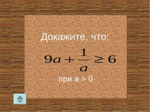 Докажите, что: при а > 0