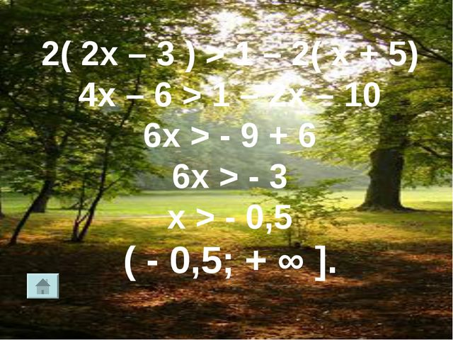 2( 2х – 3 ) > 1 – 2( х + 5) 4х – 6 > 1 – 2х – 10 6х > - 9 + 6 6х > - 3 х > -...