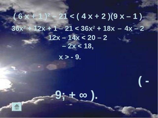 ( 6 х + 1 )2 – 21 < ( 4 х + 2 )(9 х – 1 ) 36x2 + 12x + 1 – 21 < 36x2 + 18x –...