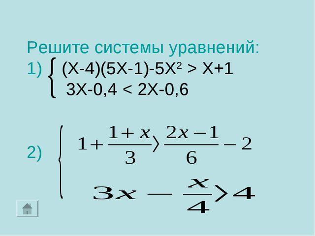 Решите системы уравнений: 1) (Х-4)(5Х-1)-5Х2 > X+1 3X-0,4 < 2X-0,6 2)