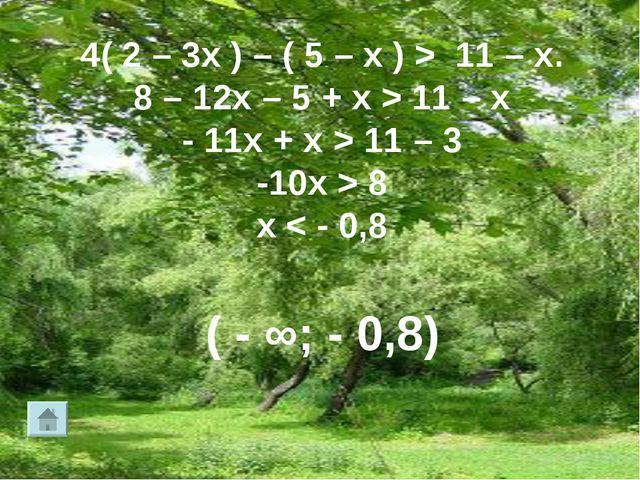 4( 2 – 3х ) – ( 5 – х ) > 11 – х. 8 – 12х – 5 + х > 11 – х - 11х + х > 11 – 3...