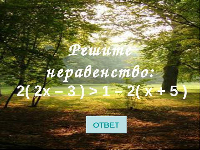 Решите неравенство: 2( 2х – 3 ) > 1 – 2( х + 5 ) ОТВЕТ