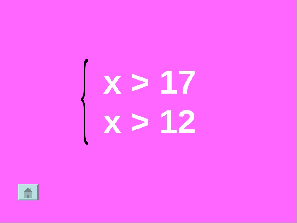 х > 17 х > 12