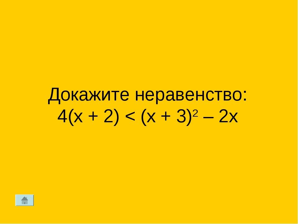 Докажите неравенство: 4(х + 2) < (х + 3)2 – 2х