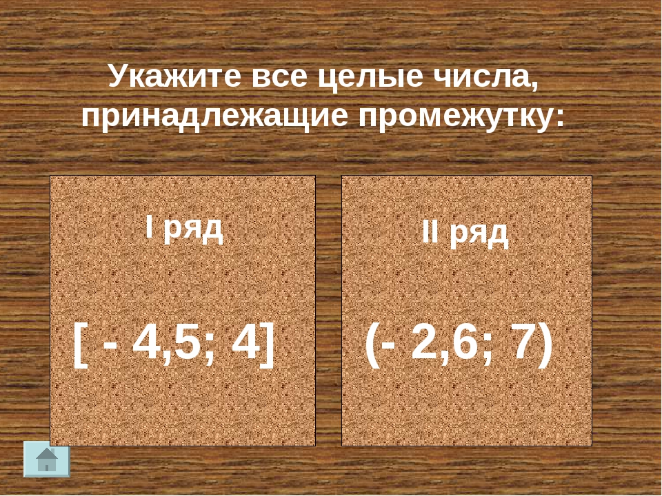 Укажите все целые числа, принадлежащие промежутку: I ряд II ряд [ - 4,5; 4] (...