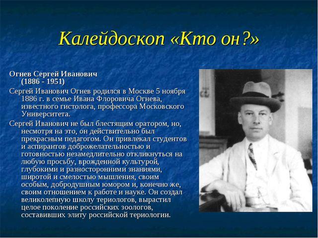 Калейдоскоп «Кто он?» Огнев Сергей Иванович (1886 - 1951) Сергей Иванович Огн...