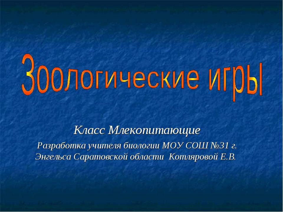 Класс Млекопитающие Разработка учителя биологии МОУ СОШ №31 г. Энгельса Сарат...