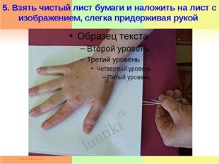 5. Взять чистый лист бумаги и наложить на лист с изображением, слегка придер