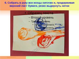 6. Собрать в руку все концы ниточек и, придерживая верхний лист бумаги, резк