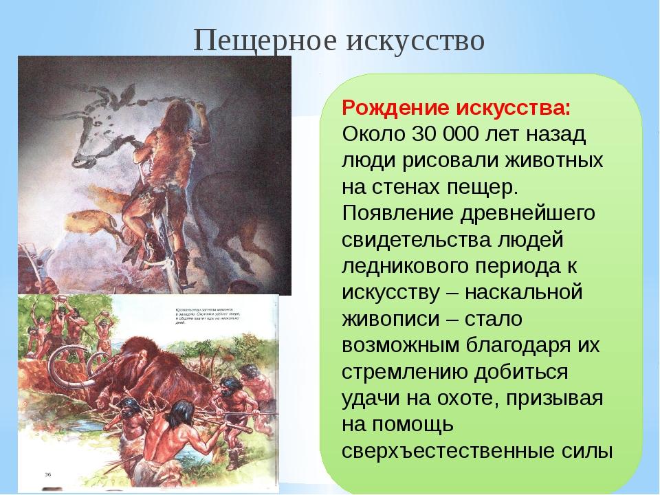 Пещерное искусство Рождение искусства: Около 30 000 лет назад люди рисовали ж...