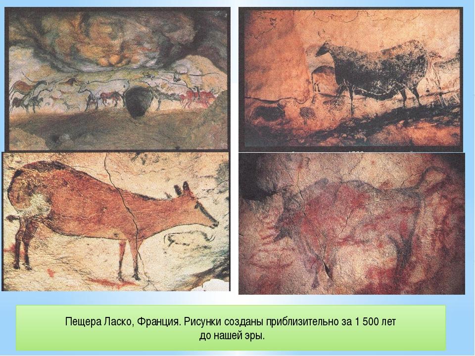 Пещера Ласко, Франция. Рисунки созданы приблизительно за 1 500 лет до нашей э...