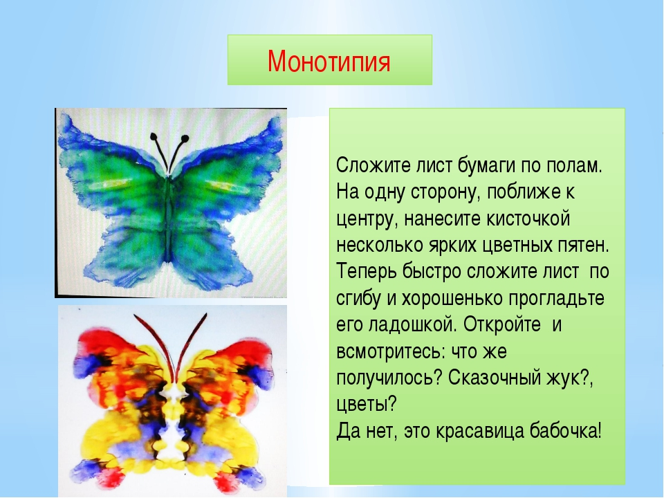 Монотипия Сложите лист бумаги по полам. На одну сторону, поближе к центру, на...