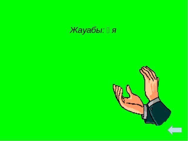 Жауабы: Ұя