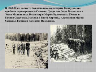 В 1968-70 гг. на место бывшего поселения юрты Кинтусовские прибыли первопрох