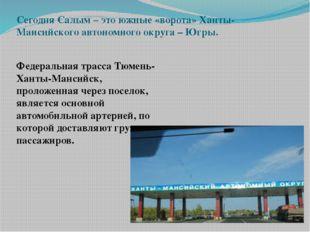 Сегодня Салым – это южные «ворота» Ханты-Мансийского автономного округа – Юг