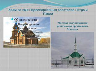 Храм во имя Первоверховных апостолов Петра и Павла Местная мусульманская рели