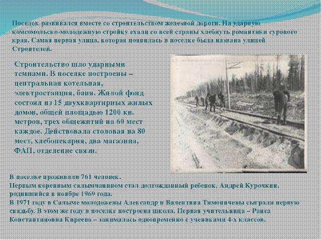 . Поселок развивался вместе со строительством железной дороги. На ударную ко...