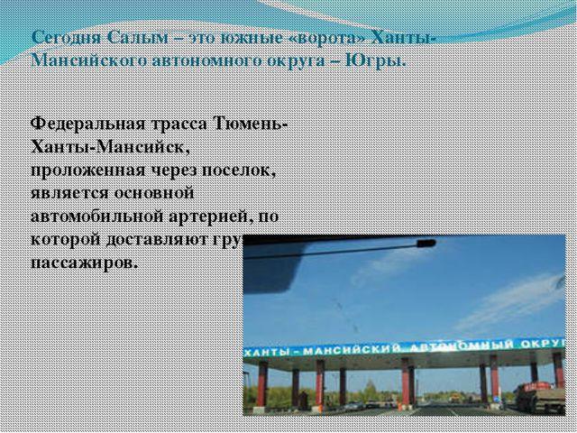 Сегодня Салым – это южные «ворота» Ханты-Мансийского автономного округа – Юг...