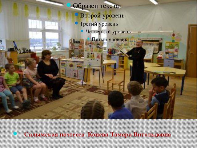 Салымская поэтесса Конева Тамара Витольдовна