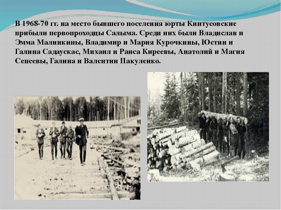 В 1968-70 гг. на место бывшего поселения юрты Кинтусовские прибыли первопрох...