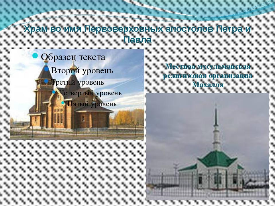 Храм во имя Первоверховных апостолов Петра и Павла Местная мусульманская рели...