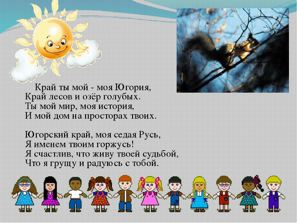 Край ты мой - моя Югория, Край лесов и озёр голубых. Ты мой мир, моя история...