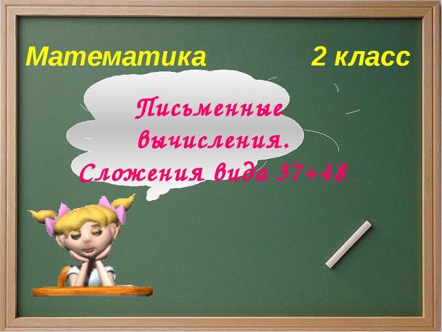 Математика 2 класс Письменные вычисления. Сложения вида 37+48