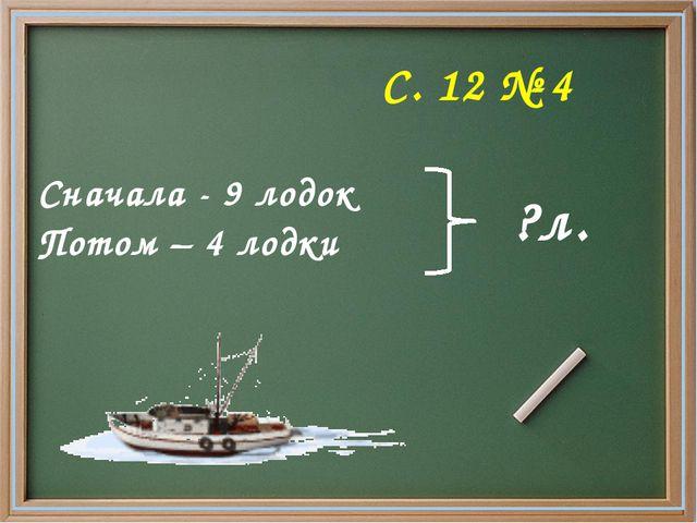 С. 12 № 4 Сначала - 9 лодок Потом – 4 лодки ?л.