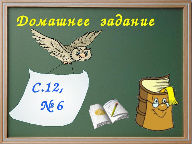 Домашнее задание С.12, № 6