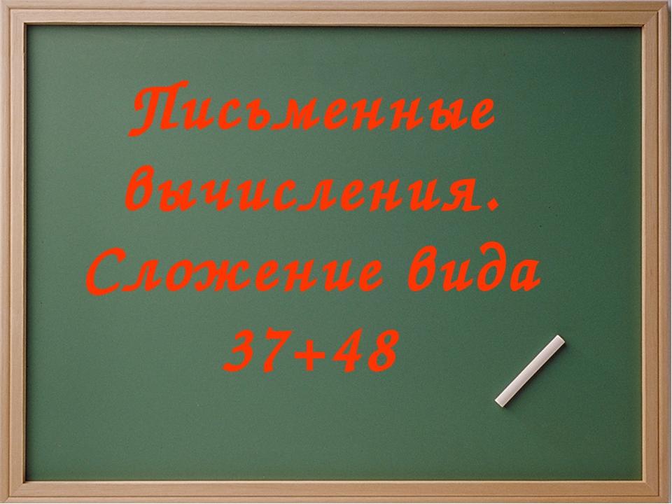 Письменные вычисления. Сложение вида 37+48