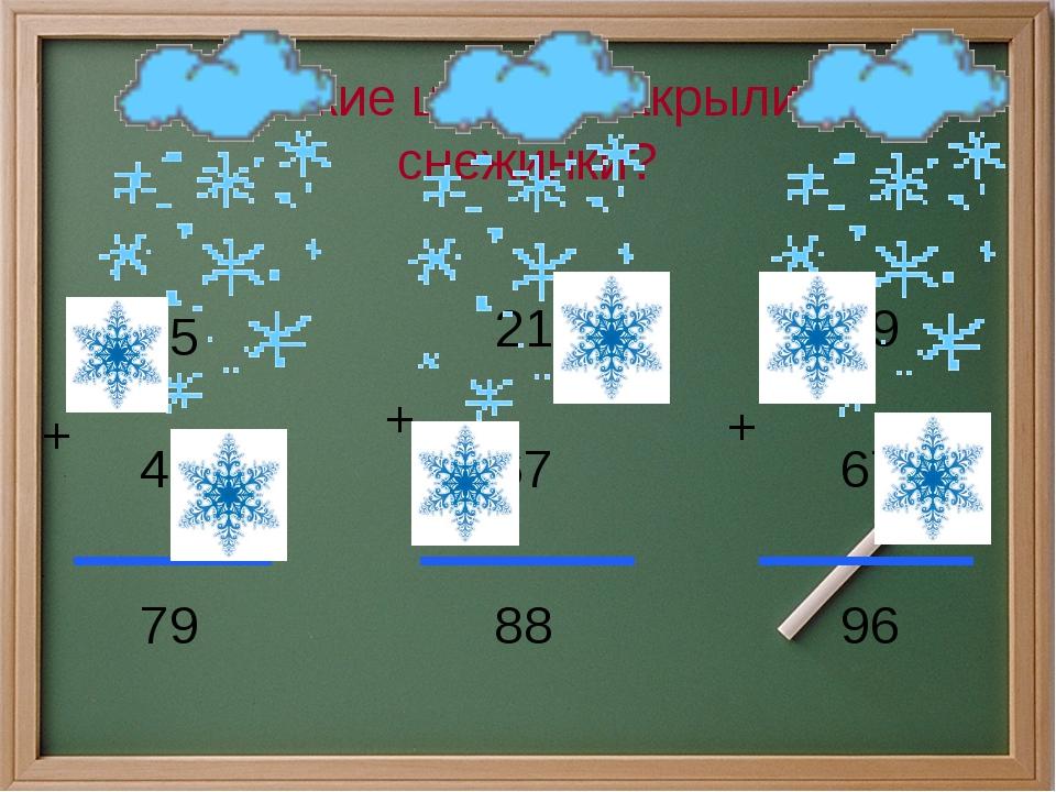 Какие цифры закрыли снежинки? 35 44 + 79 21 67 88 + 29 67 96 +